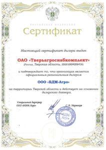Свидетельство дилера БДМ-АГРО