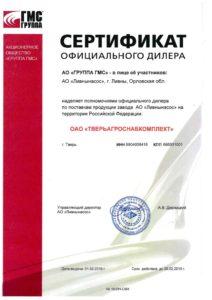 Свидетельство дилера ГРУППА ГМС (АО «Ливнынасос»)