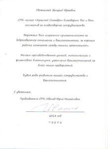 Благодарственное письмо от СПК-колхоз «Красный Октябрь»