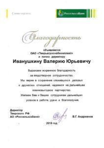 Благодарственное письмо от РоссельхозБанк
