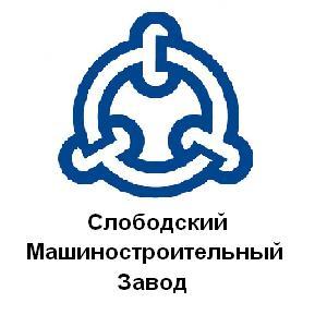 АО «Слободской машиностроительный завод»