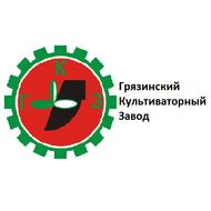 АО «Грязинский Культиваторный завод»