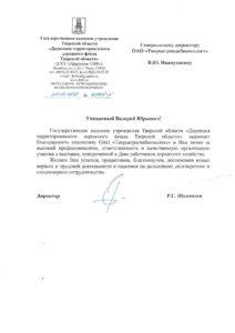 Благодарственное письмо от Дирекции Дорожного Фонда