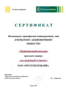 Сертификат «Надежный клиент» от Россельхозбанка