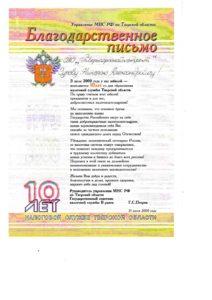Благодарственное письмо от Управления МНС РФ