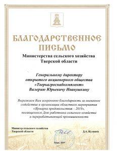Благодарственное письмо Министерства сельского хозяйства Тверской области