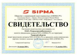 Свидетельство дилера SIPMA