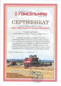 Сертификат субдилера ООО ТД «Гомсельмаш Северо-Запад»