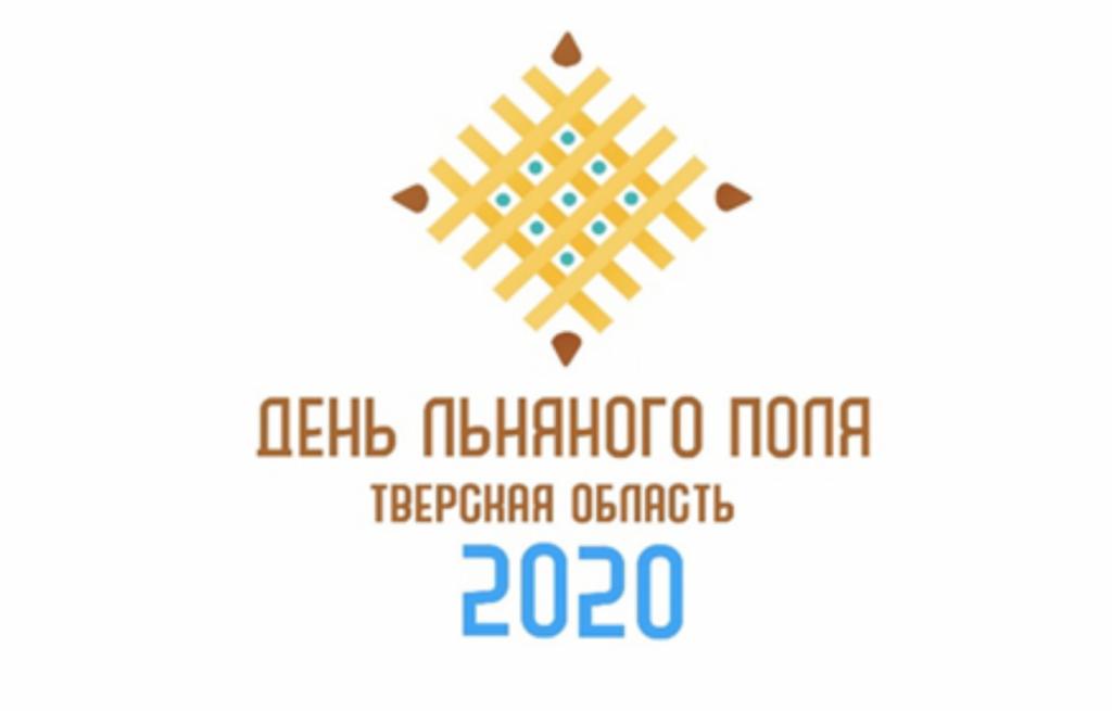 День льняного поля 2020