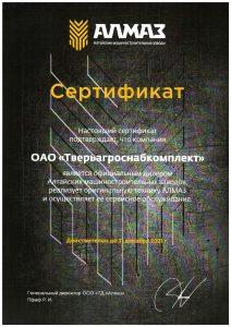 Сертификат дилера Алмаз