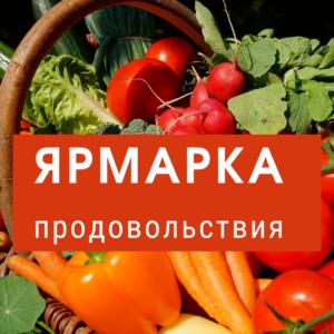 Тверьагроснабкомплект примет участие в ярмарке продовольствия